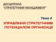 Тема 4  УПРАВЛІННЯ СТРАТЕГІЧНИМ ПОТЕНЦІАЛОМ ОРГАНІЗАЦІЇ