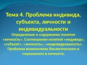 Тема 4. Проблема индивида,  субъекта, личности и