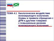ТЕМА 4. 1 Биологическое воздействие ионизирующего излучения.