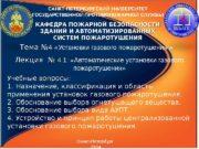 Санкт-Петербург 201 4 САНКТ-ПЕТЕРБУРГСКИЙ УНИВЕРСИТЕТ ГОСУДАРСТВЕННОЙ ПРОТИВОПОЖАРНОЙ СЛУЖБЫ