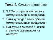 Презентация Тема 4. Смысл и контекст. през slides only ppt