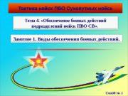 Слайд № 1 Тактика войск ПВО Сухопутных войск