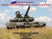 Учебный военный центр  ФГАОУ ВПО  «Ур.