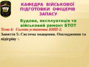 КАФЕДРА ВІЙСЬКОВОЇ  ПІДГОТОВКИ ОФІЦЕРІВ  ЗАПАСУ Будова,