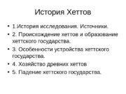 История Хеттов  1. История исследования. Источники.