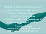 ТЕМА 4. Межбанковские электронные расчеты,  осуществляемые с