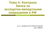 Тема 4. Контроль банка за экспортно-импортными операциями в
