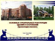 1 А. Шевчук. Эксплуатация основных элементов гражданских зданий.