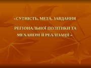Презентация tema 4 REGIONAL NOYi POLITIKI