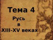 Русь в XIII — XV веках. Тема 4