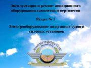Эксплуатация и ремонт авиационного оборудования самолетов и вертолетов