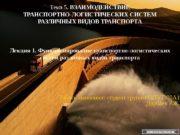 Тема 5.  ВЗАИМОДЕЙСТВИЕ ТРАНСПОРТНО-ЛОГИСТИЧЕСКИХ СИСТЕМ РАЗЛИЧНЫХ ВИДОВ