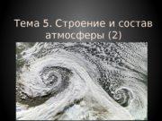 Тема 5. Строение и состав атмосферы (2)