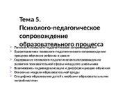 Тема 5.  Психолого-педагогическое сопровождение образовательного процесса