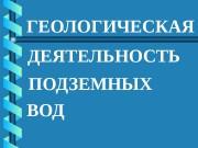 Презентация тема 5 — деят-ть подз. вод