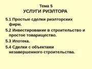 Тема 5 УСЛУГИ РИЭЛТОРА  5. 1 Простые
