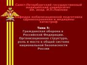 Санкт-Петербургский государственный медицинский университет им. акад. И. П.