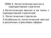 ТЕМА 5. Логистическая миссия и корпоративная стратегия 1.