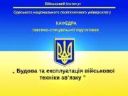"""Військовий інститут Одеського національного політехнічного університету  """""""
