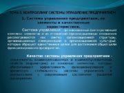 ТЕМА 5. КОНТРОЛЛИНГ СИСТЕМЫ УПРАВЛЕНИЕ ПРЕДПРИЯТИЕМ