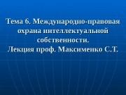 Презентация Тема 6-1 Авторское право и смежные права в МЧП