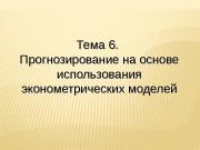 Презентация tema 6-end