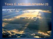 Тема 6.  МЕТЕОВЕЛИЧИНЫ (3)  Атмосферное давление