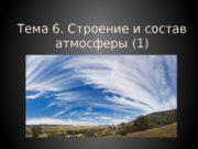 Тема 6. Строение и состав атмосферы (1)