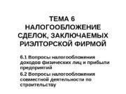ТЕМА 6 НАЛОГООБЛОЖЕНИЕ СДЕЛОК, ЗАКЛЮЧАЕМЫХ РИЭЛТОРСКОЙ ФИРМОЙ 6.