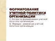 ФОРМИРОВАНИЕ УЧЕТНОЙ ПОЛИТИКИ ОРГАНИЗАЦИИ 1. Понятие и требования,