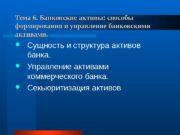 Тема 6. Банковские активы: способы формирования и управление