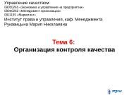 Презентация Тема 6 Организация контроля качества