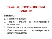 Презентация tema 6 polit psikhologia