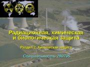 Радиационная, химическая и биологическая защита Раздел 2. Химическая