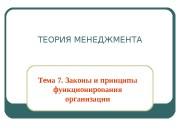 Презентация Тема 7.Законы и принципы функциоирования организации