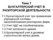 Тема 7 БУХГАЛТЕРСКИЙ УЧЕТ В РИЭЛТОРСКОЙ ДЕЯТЕЛЬНОСТИ 7.