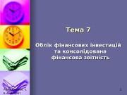 Презентация tema 7 for students part1