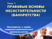 Сущест-в енные черты  432 1  Российская