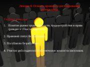 Лекция 8. Основы правового регулирования рынка труда Учебные