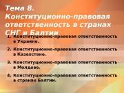 Презентация Тема 8 КПО в СНГ и Балтии