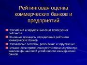 Презентация Тема 9-10. Рейтинговая оценка коммерческих банков и предприятий