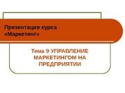 Презентация Тема 9. Планирование и контроль в маркети Тема 10. Организация маркетинговой деятельност