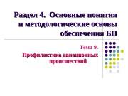 Презентация Тема 9. Профилактика авиационных происшествий