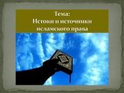 Презентация Тема Истоки и источники исламского права