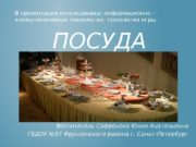 ПОСУДА Воспитатель Сафронова Юлия Анатольевна ГБДОУ № 57