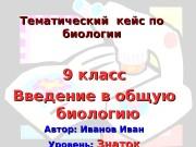 9 класс Введение в общую биологию Автор: Иванов