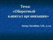 Тема:   «Оборотный  капитал организации»