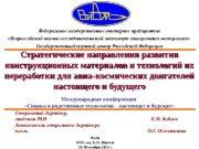 Федеральное государственное унитарное предприятие  «Всероссийский научно-исследовательский институт