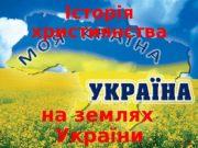 Історія християнства  на землях України  Несторіанці.