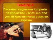Тема № 4 Письмові свідчення істориків та хроністів